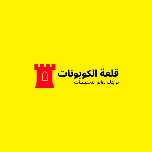 عروض وخصومات المتاجر المقدمة من قلعة الكوبونات – المكان الذي ستجد به أجدد أكواد الخصم لمواقع التسوق العربية